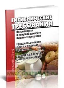 Гигиенические требования безопасности и пищевой ценности пищевых пр...