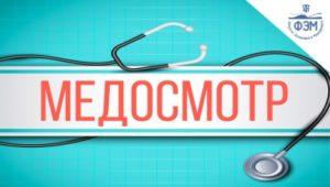 https://gtifem.ru/upload/iblock/2ce/medosmotr.jpg